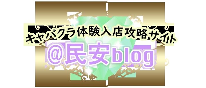 キャバクラ体験入店攻略サイト@民安blog
